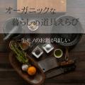 オーガニックな暮らしにピッタリなお鍋「セラポット」とは?健康を考えるとどんな素材のお鍋を選びますか?